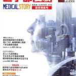 日経BP社「メディカルストーリー特別版 教育特集号」に富士学院が紹介されました