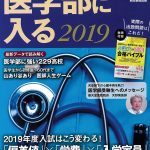 週刊朝日MOOK『医学部に入る 2019』の中で富士学院が紹介されました
