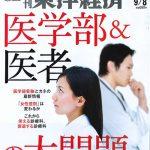 週刊東洋経済9月8日号に学院長のコメントが掲載されました