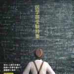 12月2日 『日経マガジン教育特集号』の中で富士学院が紹介されました