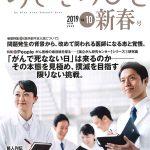医学部合格に向けての受験サポート情報誌『あしたのひと Vol10』無料購読受付中!