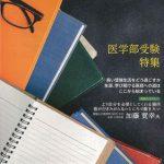 『日経マガジン教育特集号』の中で富士学院が紹介されました。