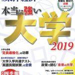 週刊東洋経済6月5日号に学院長のコメントが掲載されました。