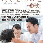 医学部合格に向けての受験サポート情報誌『あしたのひと Vol11』無料購読受付中!