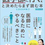 日経MOOK「医学部に行く!と決めたらまず読む本2020年度版」に富士学院が紹介されました。