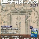 週刊朝日MOOK『医学部に入る 2020』の中で富士学院が紹介されました