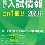 2020年度版 国公立・私立医学部最新入試情報『これ一冊』(非売品)が完成しました。