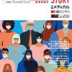 日経BP社「メディカルストーリー教育特集号」に富士学院が紹介されました。