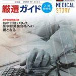 日経BP社「メディカルストーリー入試特別号」に富士学院が紹介されました。