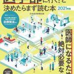 "<span class=""title"">日経MOOK「医学部に行く!と決めたらまず読む本2021年度版」に富士学院が掲載されました。</span>"