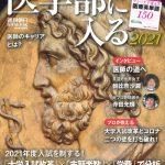 "<span class=""title"">週刊朝日MOOK『医学部に入る 2021』の中で富士学院が紹介されました</span>"